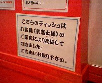 武富士のティッシュw