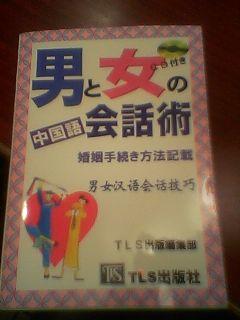 中国語の教本