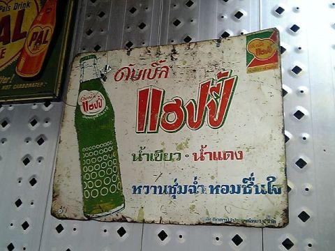 メコンビール