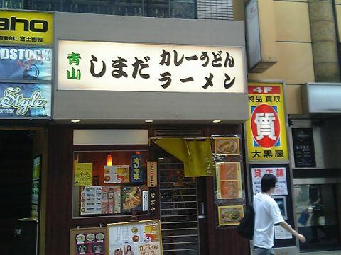 青山 しまだ 新宿店