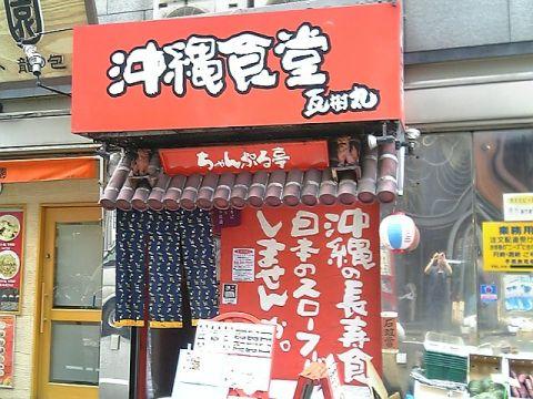 沖縄食堂 ちゃんぷる亭