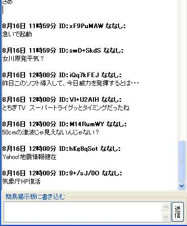 P2P地震情報 簡易掲示板