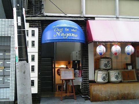 C'est la Vie! Nagano