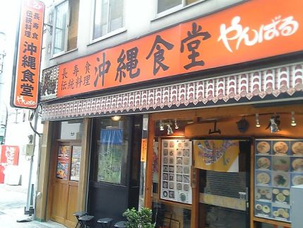 沖縄食堂 やんばる