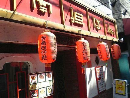 台南坦仔麺