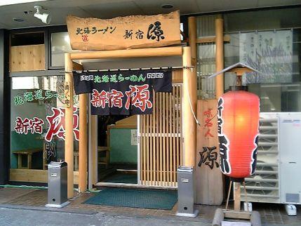 新宿源入り口