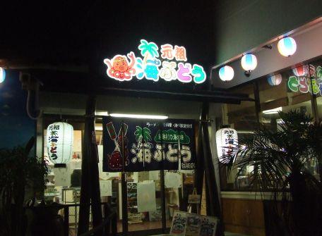 元祖 海ぶどう 谷茶店