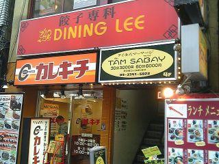 餃子専科 DINING LEE