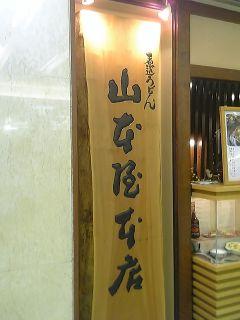 山本屋本店 エスカ店