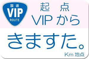 VIPから