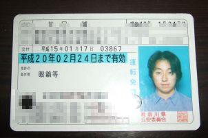 今までの免許