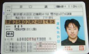 新しい免許