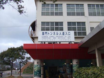 関門人道トンネル入口(福岡側)