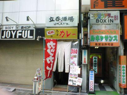 昭和のうまカレー入口