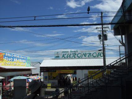 須磨海岸のKURONBOW
