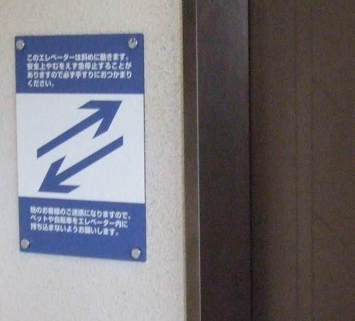 斜めに動くエレベータ