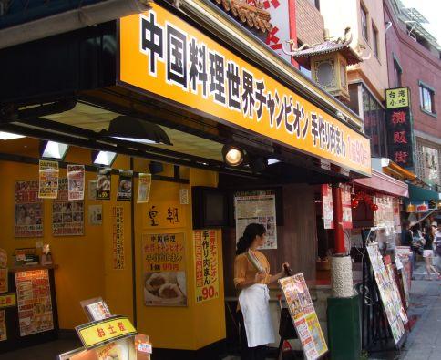 中国料理世界チャンピョン