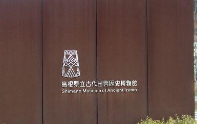 鳥取県立古代出雲歴史博物館